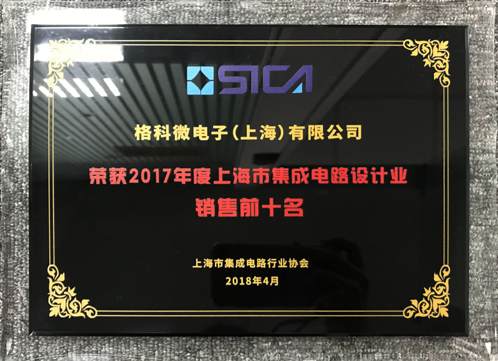 Won the 2017 China top ten IC design enterprises award