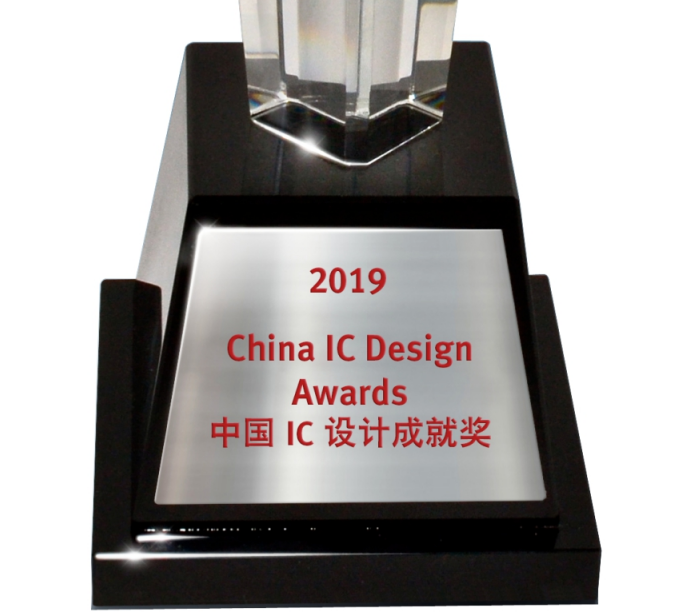 2019 China IC Design Achievement Award